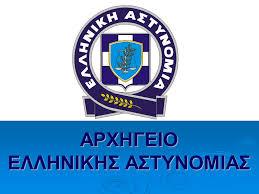 Αποτέλεσμα εικόνας για αρχηγειο ελληνικησ αστυνομιασ