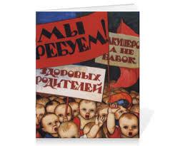 Тетрадь на скрепке <b>Советский плакат</b>, 1923 г. #2361733 от ...