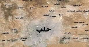 Image result for پیروزی بزرگ مقاومت در حلب