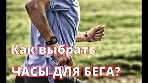 Как выбрать <b>часы для БЕГА</b>? (POLAR, GARMIN, SUUNTO ...