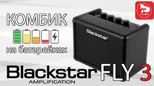Компактный <b>гитарный</b> комбик <b>BLACKSTAR</b> FLY 3 - YouTube