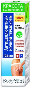 <b>Антицеллюлитный ночной</b> термокрем <b>крем</b>/тела 125мл Боди ...
