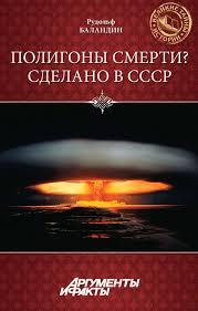 <b>Полигоны</b> смерти? Сделано в СССР — купить в интернет ...