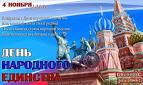 Что связано с праздником день народного единства в российской федерации