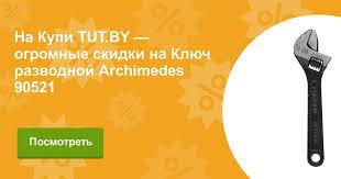 Купить <b>Ключ</b> разводной <b>Archimedes</b> 90521 в Минске с доставкой ...