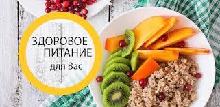 Приложения в Google Play – <b>Здоровое питание</b>