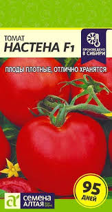 <b>Семена Семена</b> Алтая <b>Томат Настёна F1</b>, 15 семян
