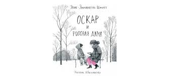 Купить книгу «Оскар и <b>Розовая</b> Дама», Эрик-Эмманюэль Шмитт ...