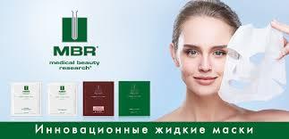 Уход за кожей на грани медицины с <b>MBR</b> | РИВ ГОШ - сеть ...
