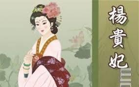 「楊貴妃」の画像検索結果