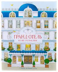 Купить <b>книга</b> С наклейками <b>Махаон</b> Мелмот Дж. <b>Гранд</b>-<b>Отель</b> ...