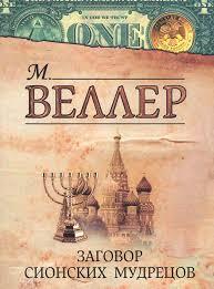 """Книга """"<b>Заговор</b> Сионских мудрецов"""" — купить в интернет ..."""