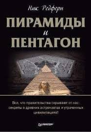 <b>Ник Редферн</b> - <b>Пирамиды и</b> Пентагон » Электронные книги ...