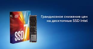 Грандиозное снижение цен на десктопные SSD <b>Intel</b>!
