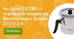 Купить <b>Молоковарка Zeidan Z1174</b> 2 л в Минске с доставкой из ...