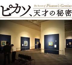 「愛知県美術館「ピカソ、天才の秘密」」の画像検索結果