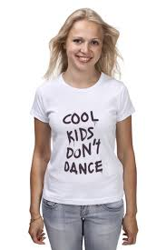 Футболка классическая Cool kids don't dance #491989