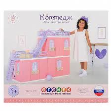 """<b>Кукольный дом</b> Коттедж """"Маленькая принцесса"""" 105х90х34см С ..."""