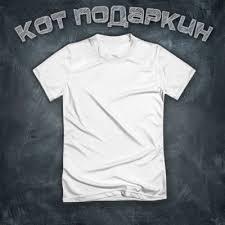 """Печать на футболках, <b>кружках</b>, магазин подарков """"Кот Подаркин ..."""