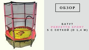 <b>Батут</b> с защитной сеткой 5 диаметр 1,4 м <b>Perfetto Sport</b> - YouTube