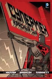 """<b>Книга</b>: """"<b>Супермен</b>. Красный сын"""" - Марк Миллар. Купить <b>книгу</b> ..."""