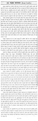essay on road traffic in hindi