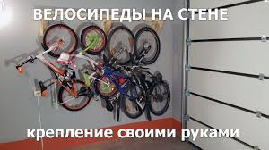<b>Велосипеды</b> на Стене. Крепление <b>4х велосипедов</b> на стене в ...