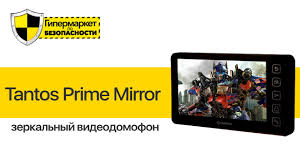 Самый полный ОБЗОР! <b>Видеодомофон Tantos Prime</b> Mirror ...