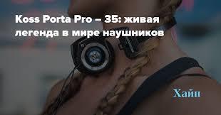 <b>Koss Porta</b> Pro – 35: живая легенда в мире <b>наушников</b> — Дмитрий ...