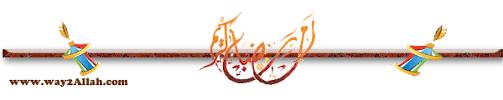 """محطّة يومية """"تأملات في آية قرأنية""""، طيلة شهر رمضان المبارك. Images?q=tbn:ANd9GcSEpGnJG_-xP3tpqXYgF4GI_6GVtyobUSGLckyHw_MB_9381kGg"""
