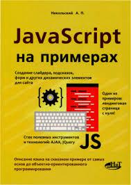 <b>Никольский А</b>.П. <b>Javascript на</b> примерах [PDF] - Все для студента