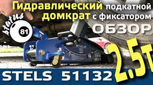 <b>Подкатной домкрат STELS</b> 51132 / <b>Домкрат гидравлический</b> ...