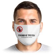 <b>Маска лицевая</b> Руками не трогать #3335314 от Светлана Павлова