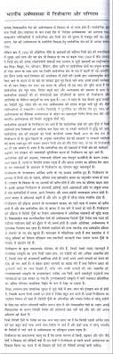 essay on privatization of s economy and its consequences essay on privatization of s economy and its consequences in hindi