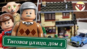 <b>Конструктор LEGO Гарри Поттер</b> 75968 Тисовая улица, дом 4 ...