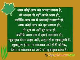 Friendship Quotes In Hindi The Best | Movie Top Free via Relatably.com