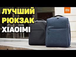 ОН РЕАЛЬНО СТОИТ СВОИХ ДЕНЕГ - <b>Рюкзак Xiaomi City</b> ...