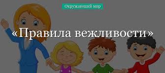 Правила <b>вежливости</b> человека в общении (2 класс, окружающий ...