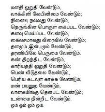Patriotism essay in tamil drugerreport web fc com How to write an argumentative historical essay FC Bro tech