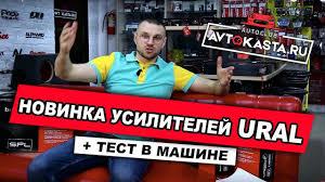 Новинка <b>усилителей</b> Ural <b>BV</b> 1 800 <b>BV</b> 1 1200 <b>BV</b> 3 500 Тест <b>BV</b> 3 ...