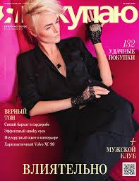 """""""Я покупаю. Екатеринбург"""". Октябрь 2015 by Shopping Guide «Я ..."""