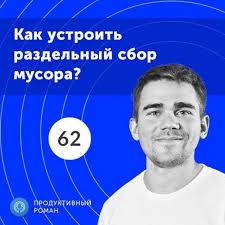 <b>Роман Рыбальченко</b>, <b>62. Как</b> организовать раздельный сбор ...