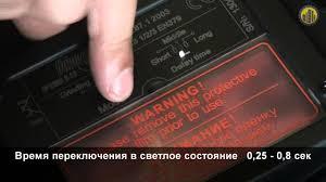 <b>Маска сварщика</b> Хамелеон <b>FUBAG</b> OPTIMA 9.13 - YouTube