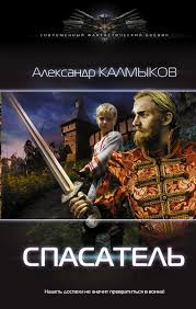 <b>Калмыков</b> Александр Владимирович. <b>Спасатель</b>. Книга первая ...