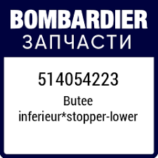 Butee inferieur*stopper lower Bombardier 514054223 – Все товары