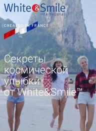 <b>ОТБЕЛИВАЮЩАЯ ПУДРА ДЛЯ ЗУБОВ</b> WHITE&SMILE АНАНАС