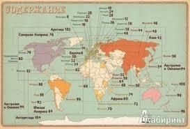 """Книга: """"Карты. Путешествие в картинках по континентам, морям ..."""