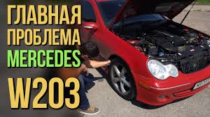 Главная проблема Mercedes W203. #SRT - YouTube