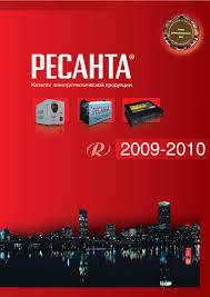 katalog-stabilizatorov-napryazheniya-<b>resanta</b> by Roman Shepelev ...