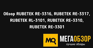 Обзор <b>RUBETEK</b> RE-3316, <b>RUBETEK</b> RE-3317, <b>RUBETEK RL</b> ...